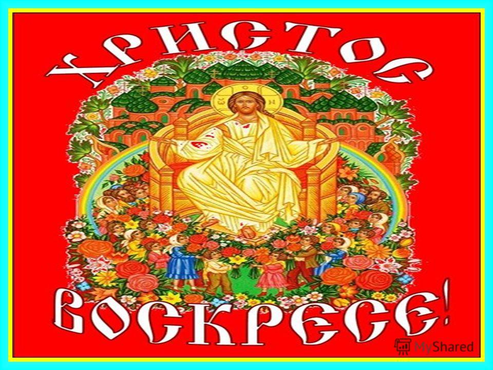 Праздник святой пасхи – воскресения Христа празднуют каждый год весной. История пасхи уходит своими корнями во времена, когда еврейский народ находился в рабстве у египетского фараона. И та, еврейская пасха была празднованием окончания рабства. Позже