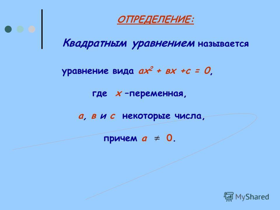 уравнение вида ах 2 + вх +с = 0, где х –переменная, а, в и с некоторые числа, причем а 0. ОПРЕДЕЛЕНИЕ: Квадратным уравнением называется