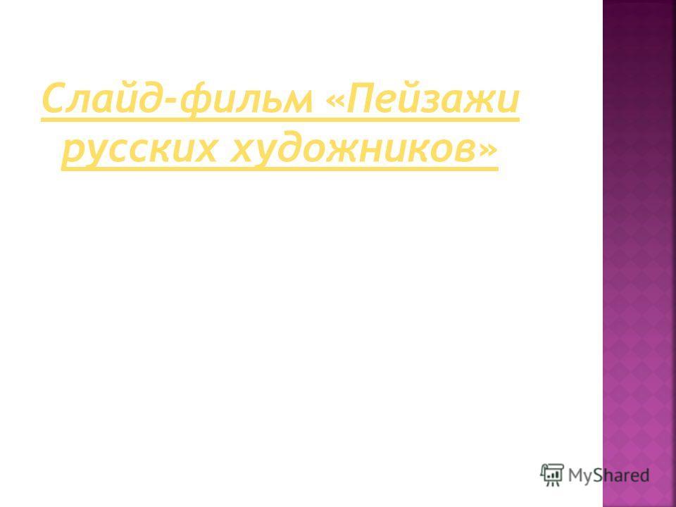 Слайд-фильм «Пейзажи русских художников»