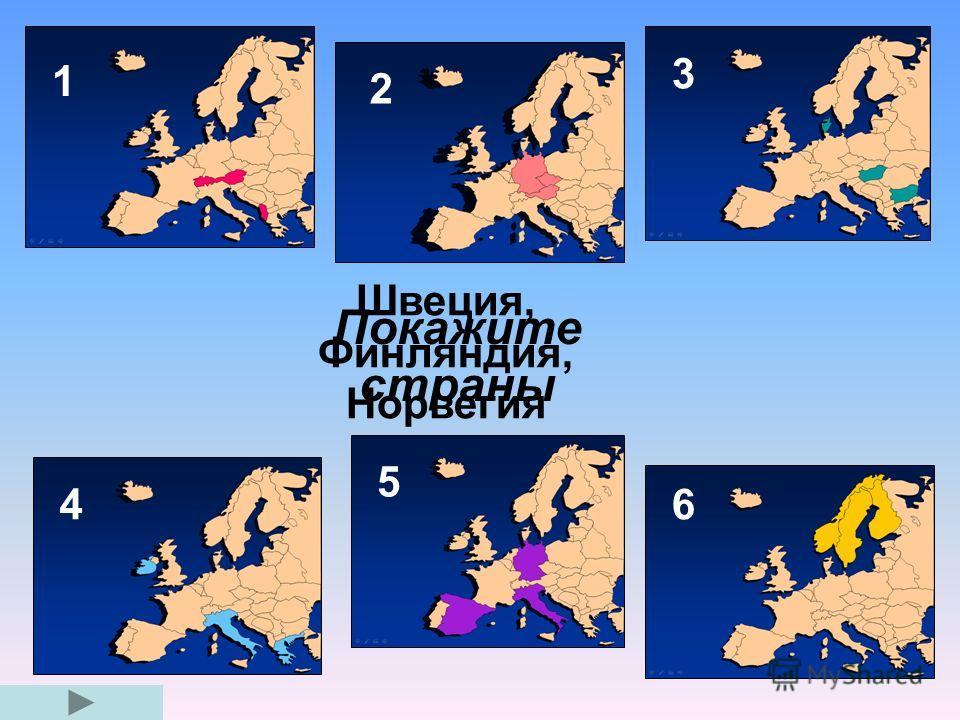 1 6 5 3 2 4 Покажите страны Швеция, Финляндия, Норвегия