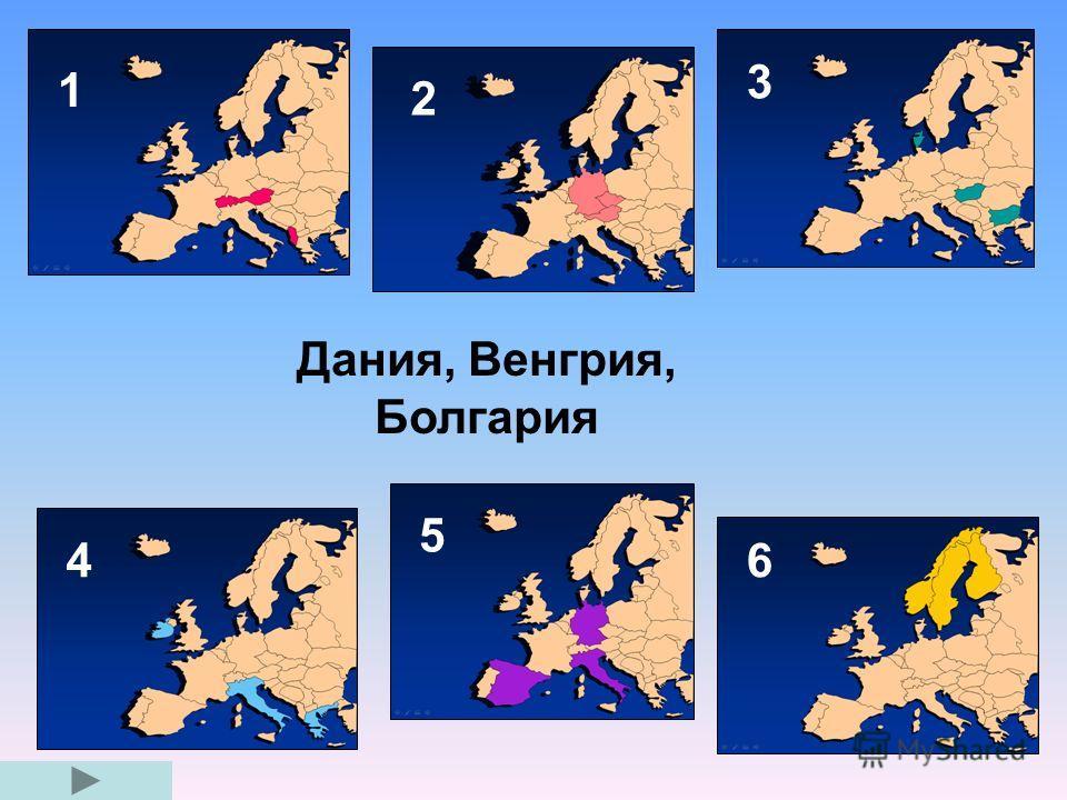 1 6 5 3 2 4 Дания, Венгрия, Болгария