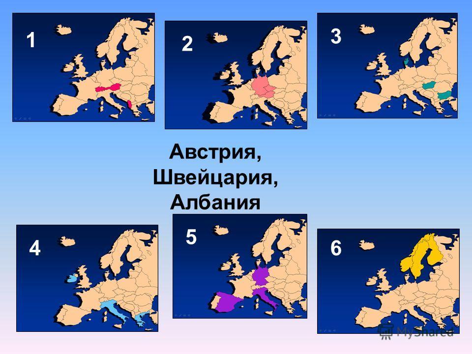 1 6 5 3 2 4 Австрия, Швейцария, Албания