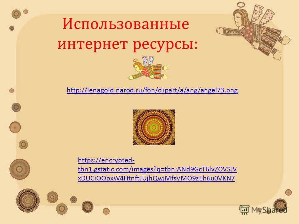 Использованные интернет ресурсы: http://lenagold.narod.ru/fon/clipart/a/ang/angel73. png https://encrypted- tbn1.gstatic.com/images?q=tbn:ANd9GcT6lvZOVSJV xDUCiOOpxW4HtnftJUjhQwjMfsVMO9zEh6u0VKN7
