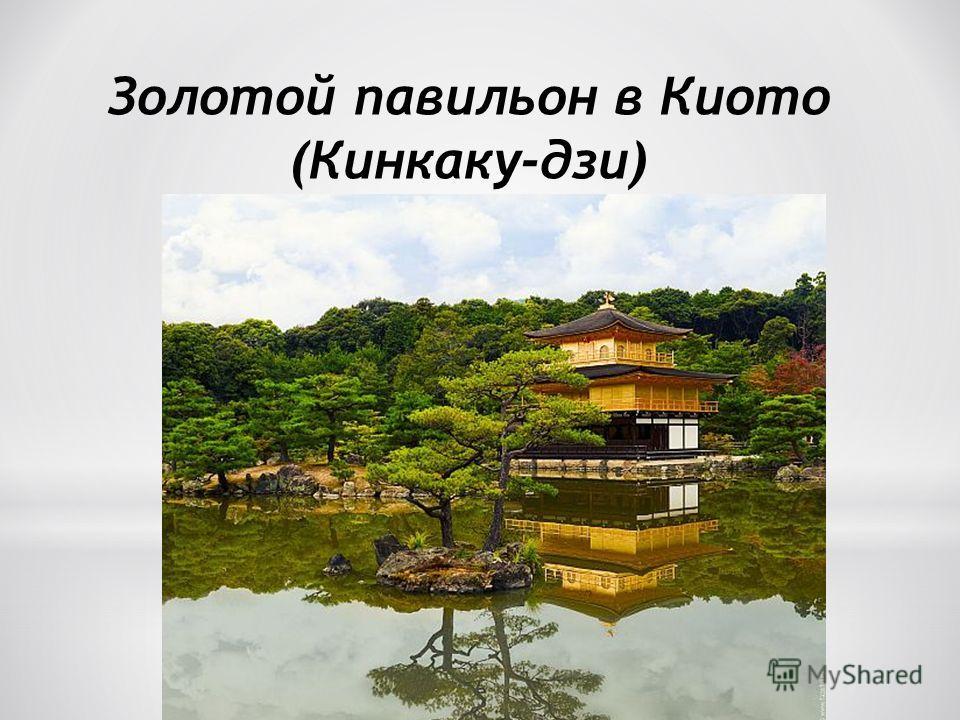 Золотой павильон в Киото (Кинкаку-дзи)