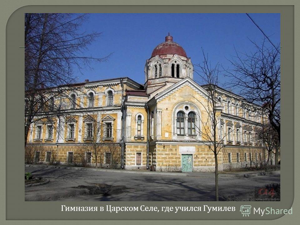 Гимназия в Царском Селе, где учился Гумилев