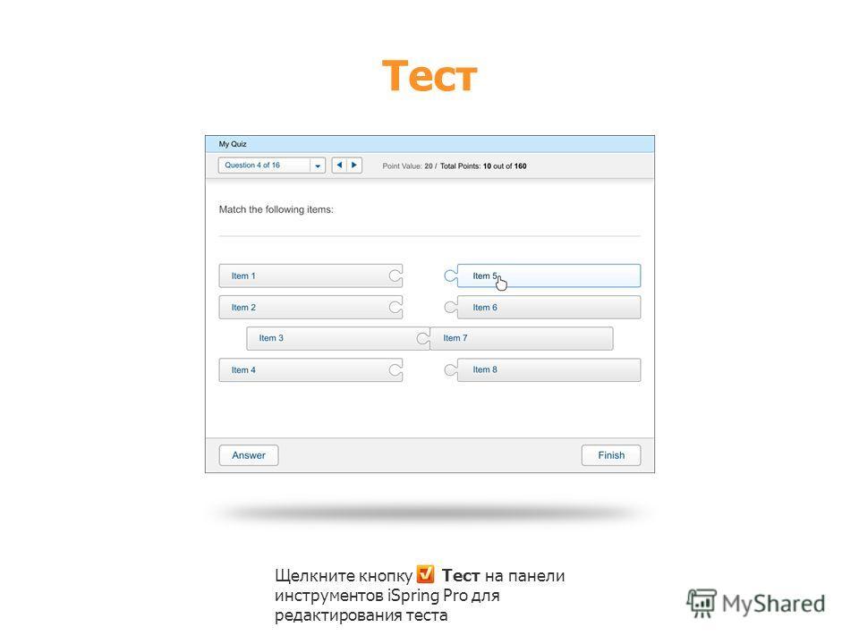 Тест Щелкните кнопку Тест на панели инструментов iSpring Pro для редактирования теста
