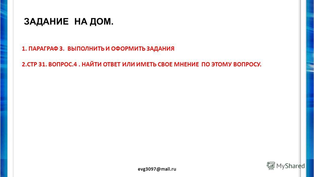 ПЕРИОДИЗАЦИЯ НОВЕЙШЕЙ ИСТОРИИ. evg3097@mail.ru ПЕРИОДЫ.КРАТКОЕ СОДЕРЖАНИЕ ПЕРИОДА