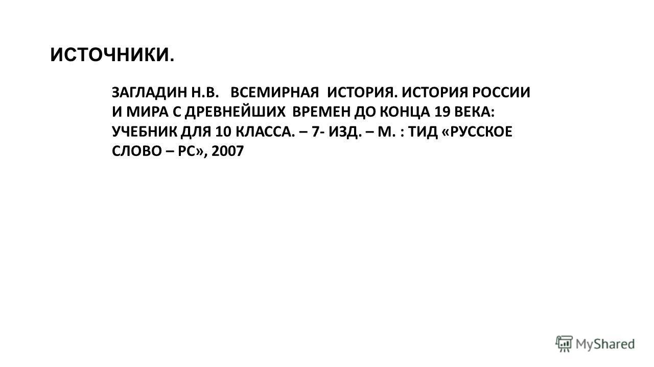 ЗАДАНИЕ НА ДОМ. evg3097@mail.ru 1. ПАРАГРАФ 3. ВЫПОЛНИТЬ И ОФОРМИТЬ ЗАДАНИЯ 2. СТР 31. ВОПРОС.4. НАЙТИ ОТВЕТ ИЛИ ИМЕТЬ СВОЕ МНЕНИЕ ПО ЭТОМУ ВОПРОСУ.