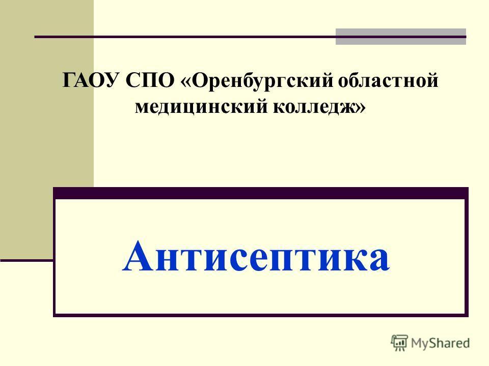 Антисептика ГАОУ СПО «Оренбургский областной медицинский колледж»