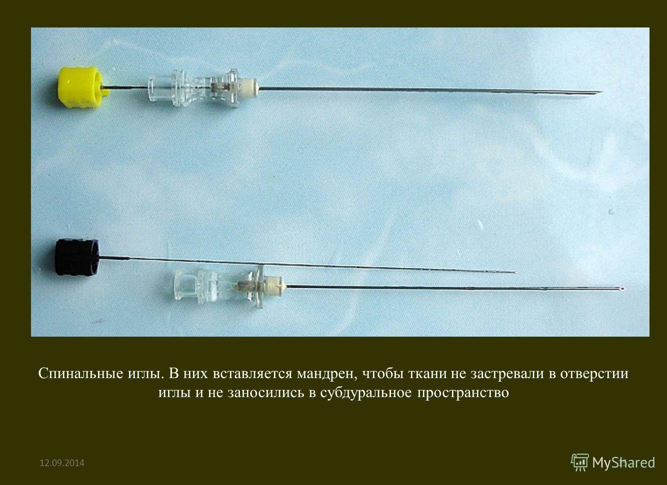 Спинальные иглы. В них вставляется мандрен, чтобы ткани не застревали в отверстии иглы и не заносились в субдуральное пространство 12.09.201415