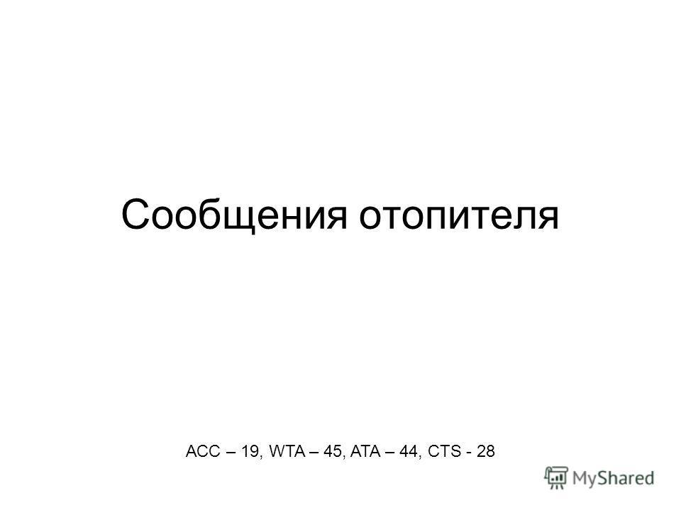 Cообщения отопителя АСС – 19, WTA – 45, ATA – 44, CTS - 28