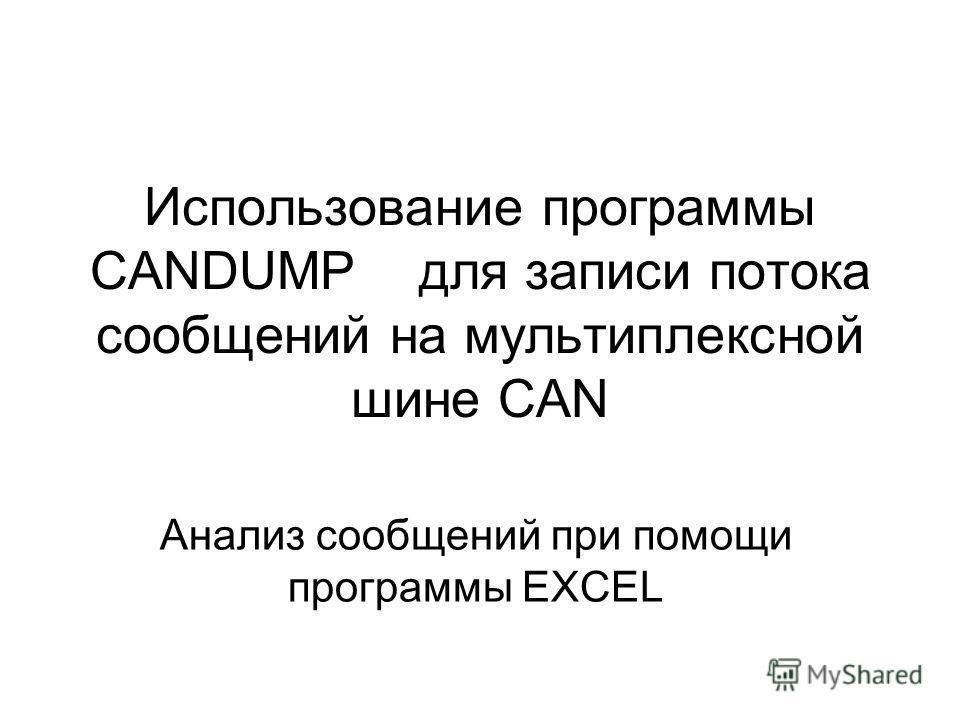 Использование программы CANDUMP для записи потока сообщений на мультиплексной шине CAN Анализ сообщений при помощи программы EXCEL