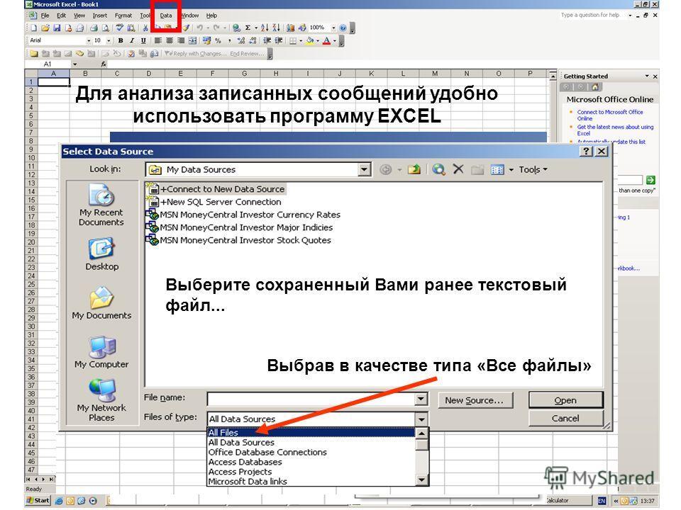 Для анализа записанных сообщений удобно использовать программу EXCEL Выберите сохраненный Вами ранее текстовый файл... Выбрав в качестве типа «Все файлы»