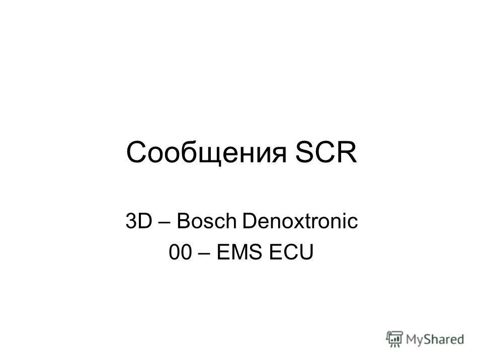 Сообщения SCR 3D – Bosch Denoxtronic 00 – EMS ECU