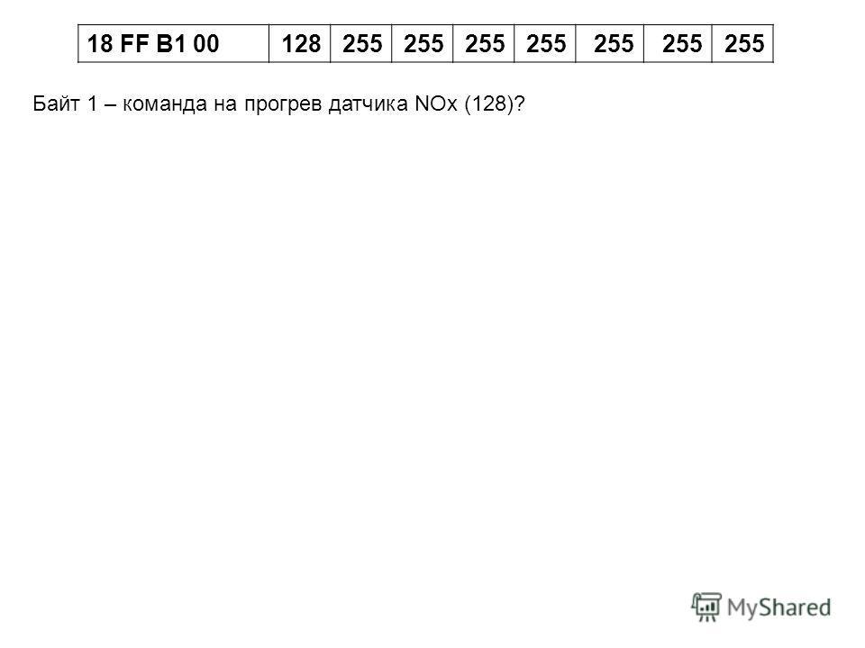 18 FF B1 00128255 Байт 1 – команда на прогрев датчика NOx (128)?