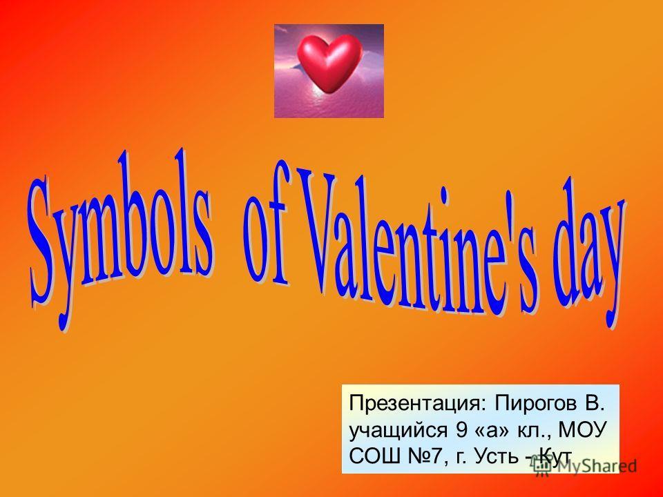 Презентация: Пирогов В. учащийся 9 «а» кл., МОУ СОШ 7, г. Усть - Кут