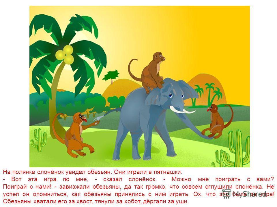 Мимо пробегала пугливая газель. Она остановилась на мгновение, посмотрела на слонёнка, испугалась и унеслась прочь. На бегу она вскидывала тоненькие ножки и потряхивала рожками. - Вот кем я буду, - закричал слонёнок и поскакал за газелью, как газель.