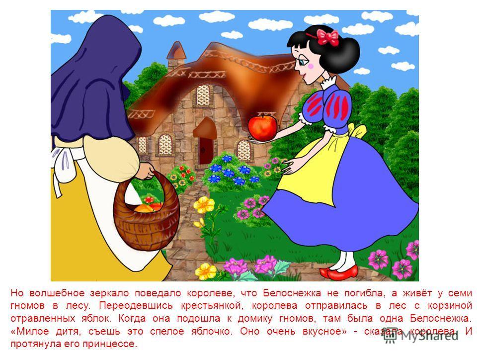 Слуга пожалел её и сказал: «Принцесса, я отпущу вас, но вам нельзя возвращаться в замок». И Белоснежка побежала в лес. Долго она бежала, пока не увидела маленький домик. Измученная Белоснежка вошла в дом, легла на кровать и крепко уснула. А в этом до