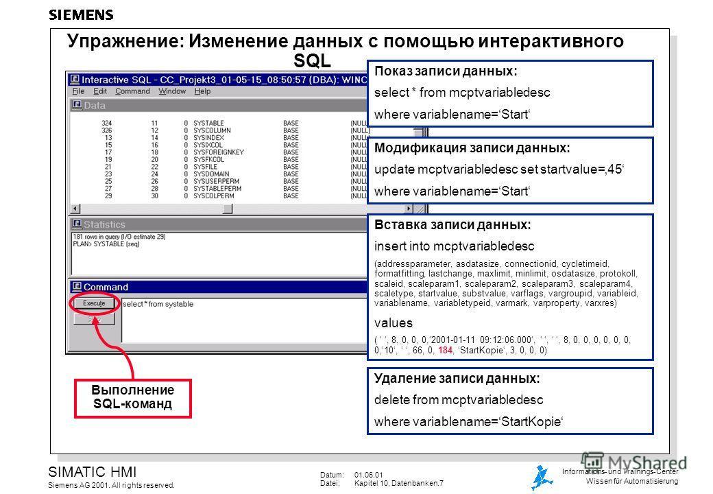Datum:01.06.01 Datei:Kapitel 10, Datenbanken.7 SIMATIC HMI Siemens AG 2001. All rights reserved. Informations- und Trainings-Center Wissen für Automatisierung Упражнение: Изменение данных с помощью интерактивного SQL Вставка записи данных: insert int