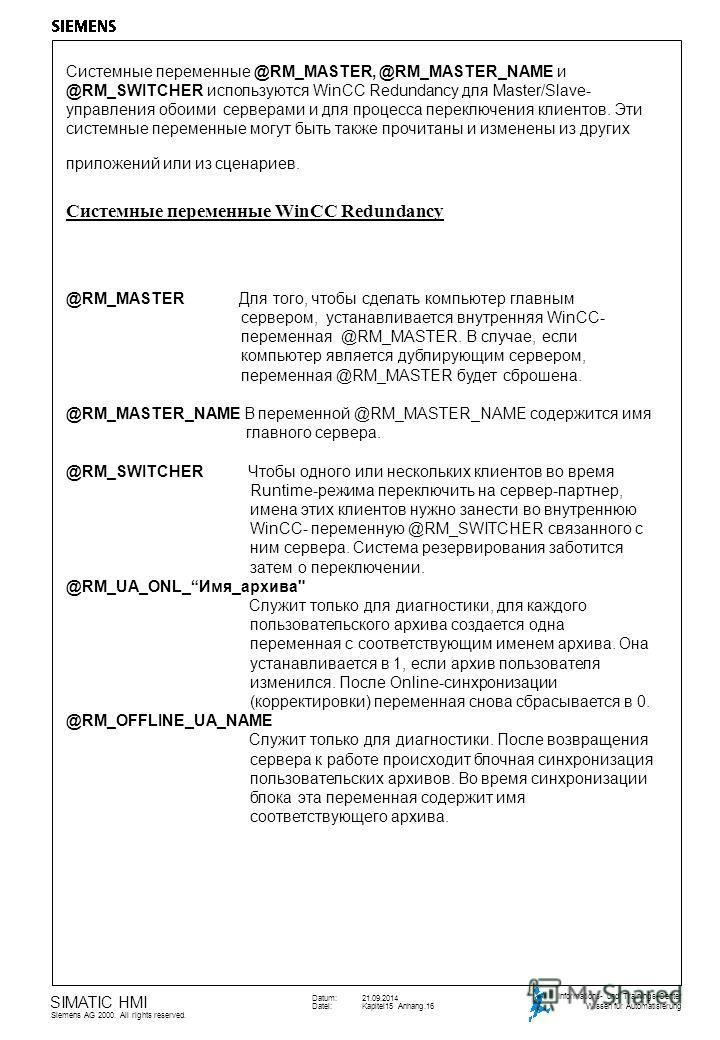 Datum:21.09.2014 Datei:Kapitel15 Anhang.16 SIMATIC HMI Siemens AG 2000. All rights reserved. Informations- und Trainings-Center Wissen für Automatisierung Системные переменные @RM_MASTER, @RM_MASTER_NAME и @RM_SWITCHER используются WinCC Redundancy д