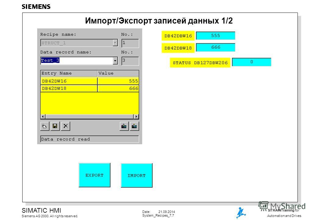 Date: 21.09.2014 System_Recipes_7.7 SIMATIC HMI Siemens AG 2000. All rights reserved. SITRAINTraining for Automation and Drives Импорт/Экспорт записей данных 1/2