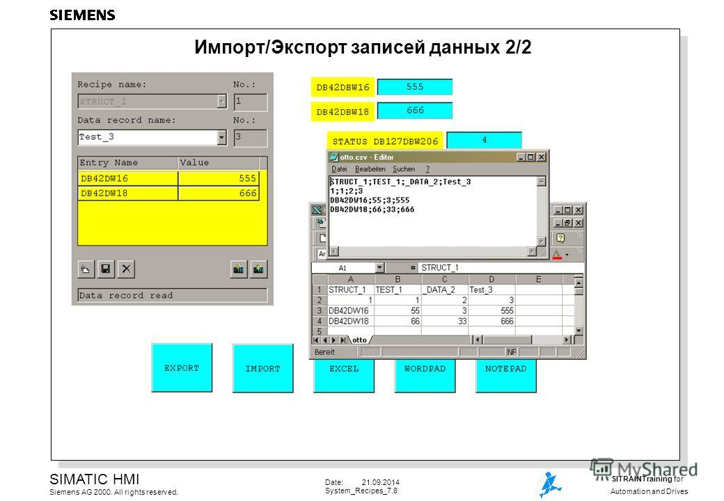 Date: 21.09.2014 System_Recipes_7.8 SIMATIC HMI Siemens AG 2000. All rights reserved. SITRAINTraining for Automation and Drives Импорт/Экспорт записей данных 2/2