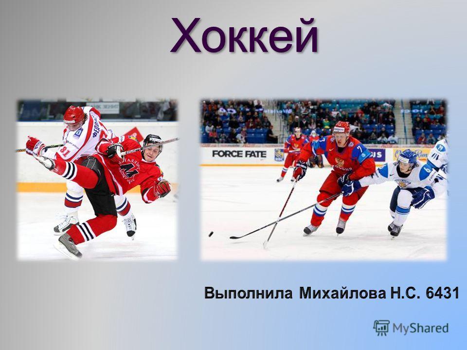 Сочинение на Тему Хоккей