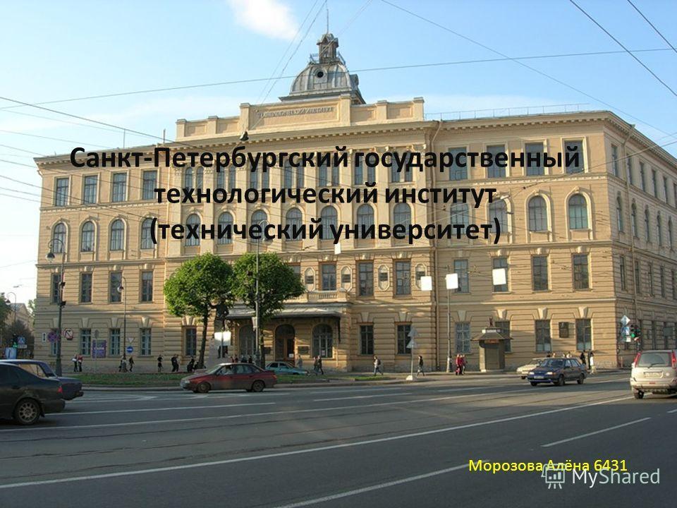 Санкт-Петербургский государственный технологический институт (технический университет) Морозова Алёна 6431