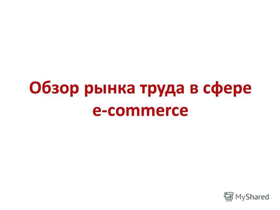 Обзор рынка труда в сфере e-commerce