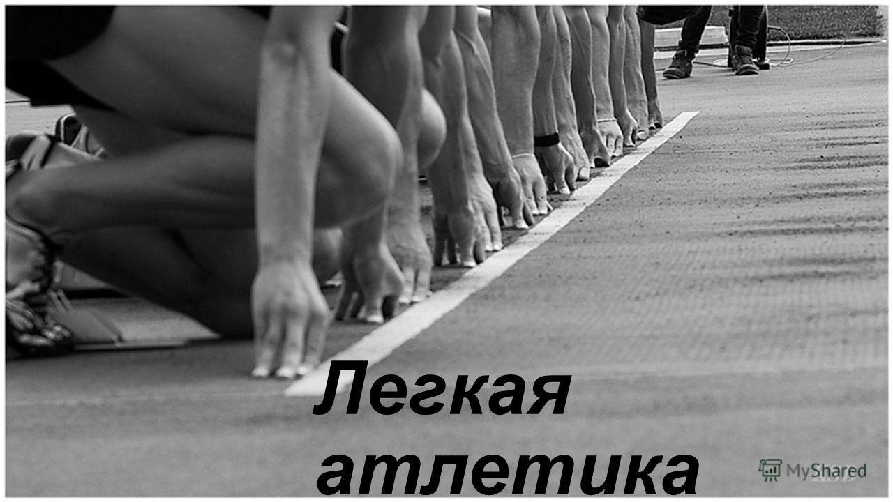 Легкая атлеттика