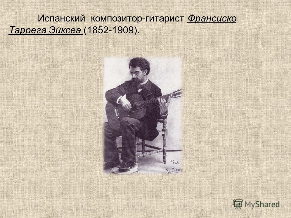 Испанский композитор-гитарист Франсиско Таррега Эйксеа (1852-1909).