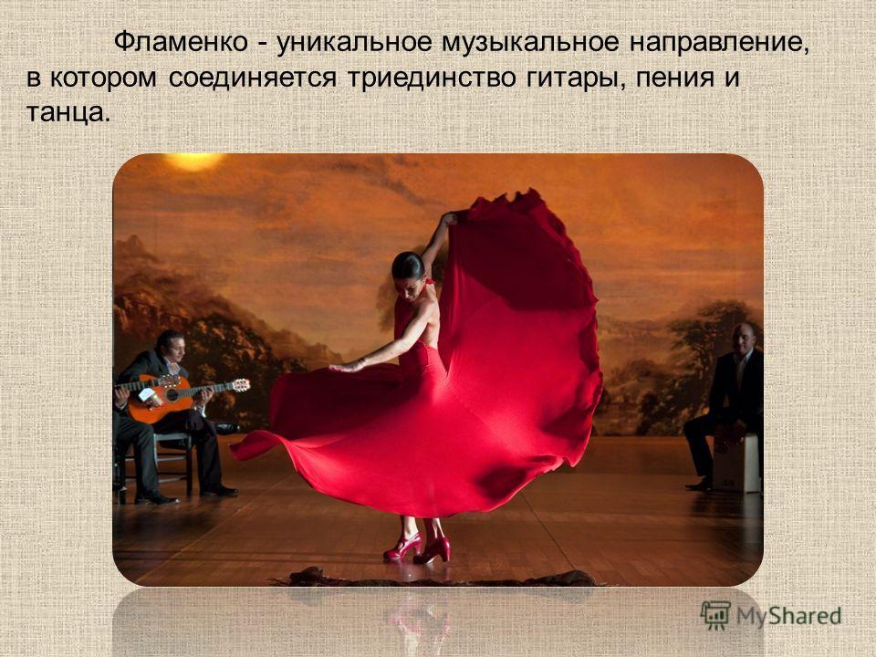 Фламенко - уникальное музыкальное направление, в котором соединяется триединство гитары, пения и танца.