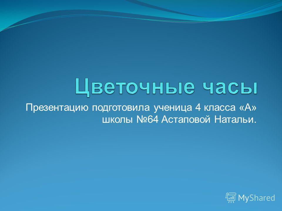 Презентацию подготовила ученица 4 класса «А» школы 64 Астаповой Натальи.