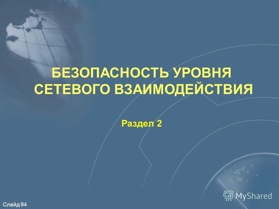 Слайд 94 БЕЗОПАСНОСТЬ УРОВНЯ СЕТЕВОГО ВЗАИМОДЕЙСТВИЯ Раздел 2