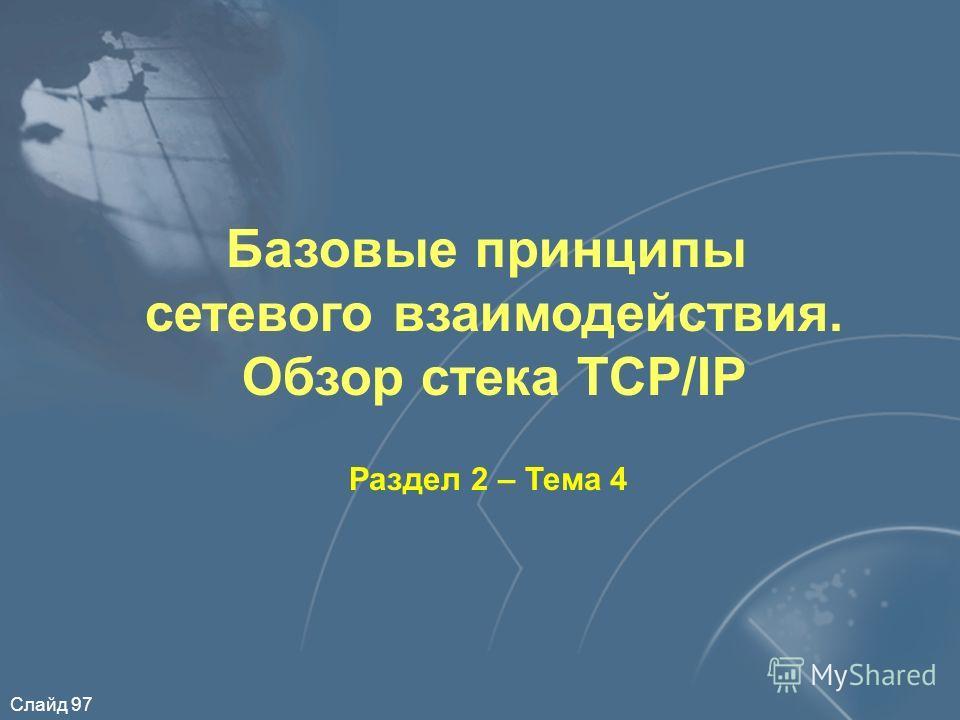 Слайд 97 Базовые принципы сетевого взаимодействия. Обзор стека TCP/IP Раздел 2 – Тема 4