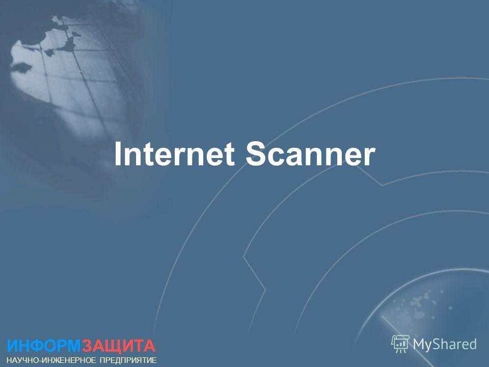 Internet Scanner ИНФОРМЗАЩИТА НАУЧНО-ИНЖЕНЕРНОЕ ПРЕДПРИЯТИЕ