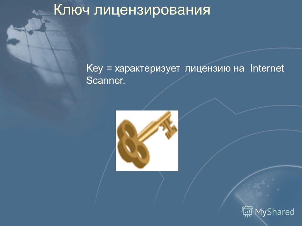 Key = характеризует лицензию на Internet Scanner. Ключ лицензирования