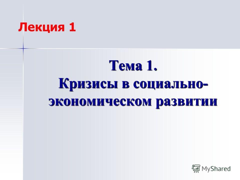 Тема 1. Кризисы в социально- экономическом развитии Лекция 1