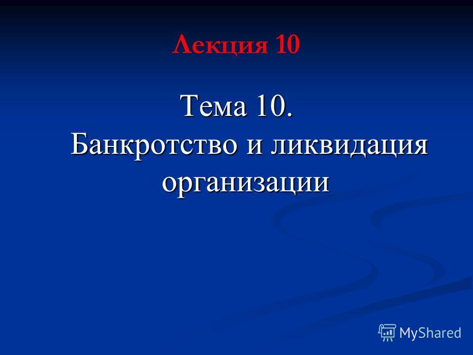 Лекция 10 Тема 10. Банкротство и ликвидация организации