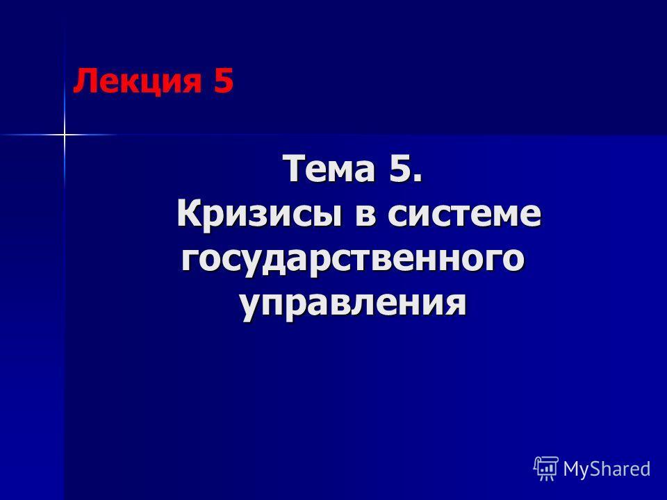 Тема 5. Кризисы в системе государственного управления Лекция 5