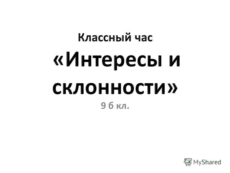 9 б кл.