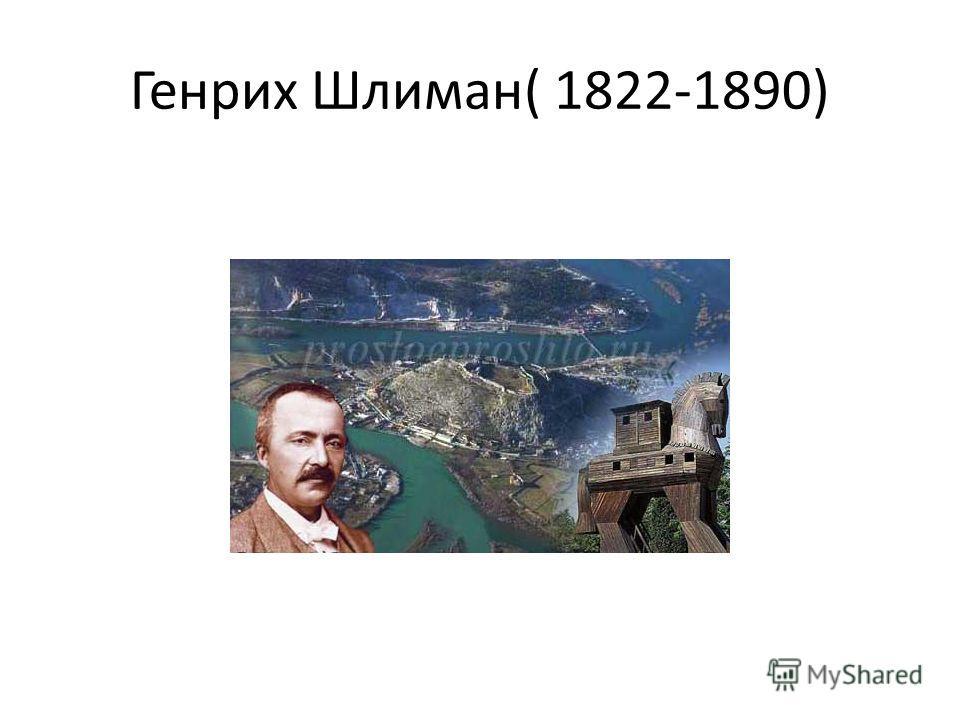 Генрих Шлиман( 1822-1890)