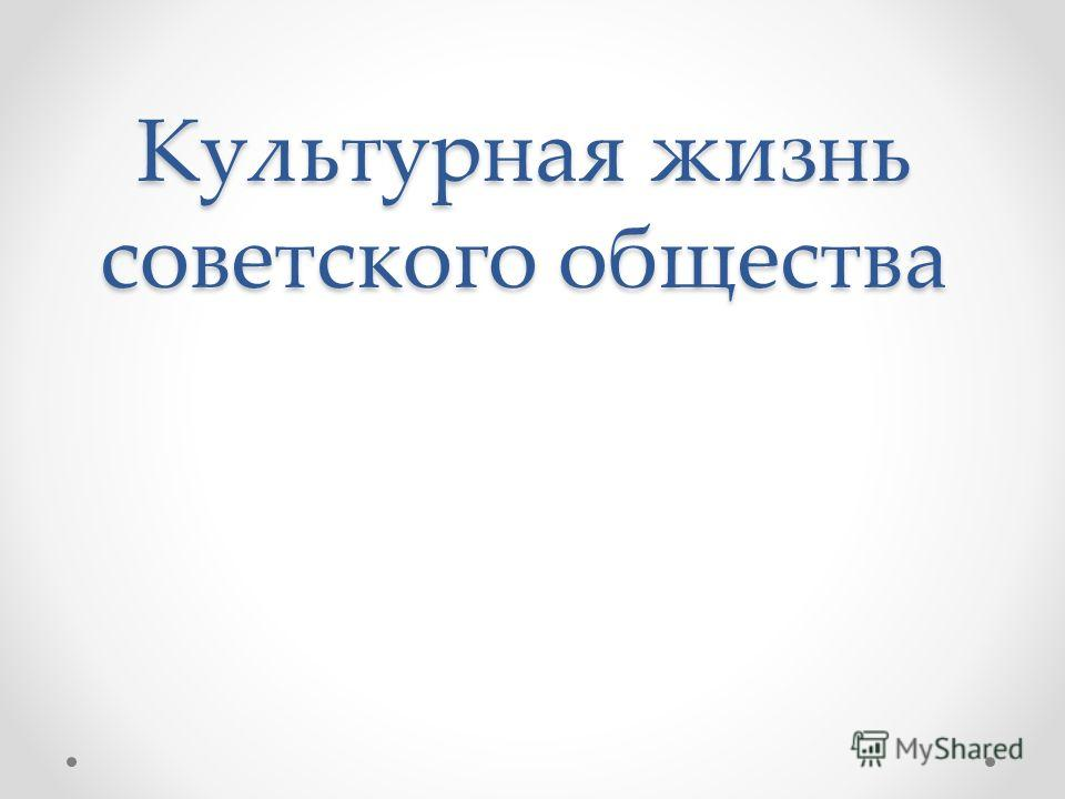 Культурная жизнь советского общества
