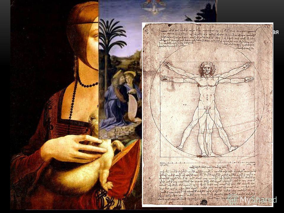 15 апреля 1452 г, Флоренция- 2 мая 1519 г, Турень, Франция (67 лет) Покровители: Лодовико Сфорца, Чезаре Борджиа, Франциск I