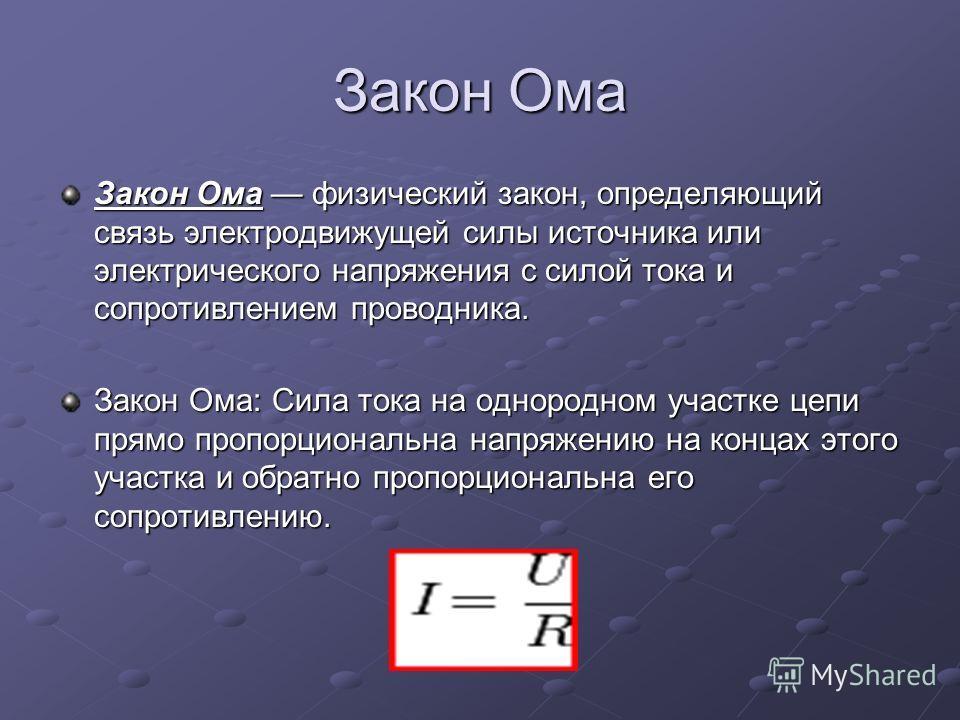 Закон Ома Закон Ома физический закон, определяющий связь электродвижущей силы источника или электрического напряжения с силой тока и сопротивлением проводника. Закон Ома: Сила тока на однородном участке цепи прямо пропорциональна напряжению на концах