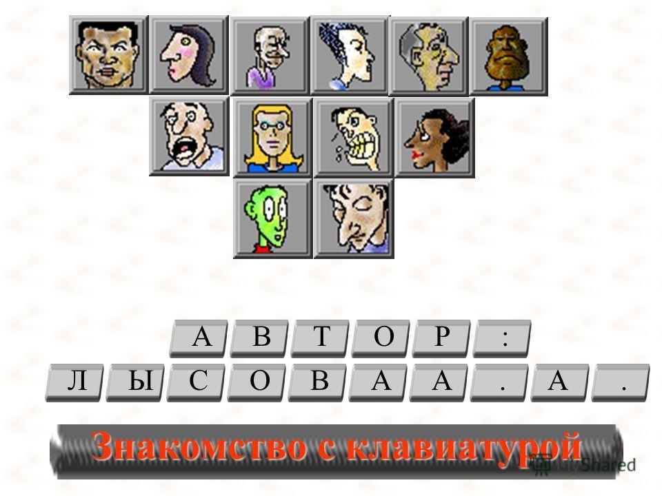 Знакомство с клавиатурой АВТОР ЛСА : ЫОВАА..