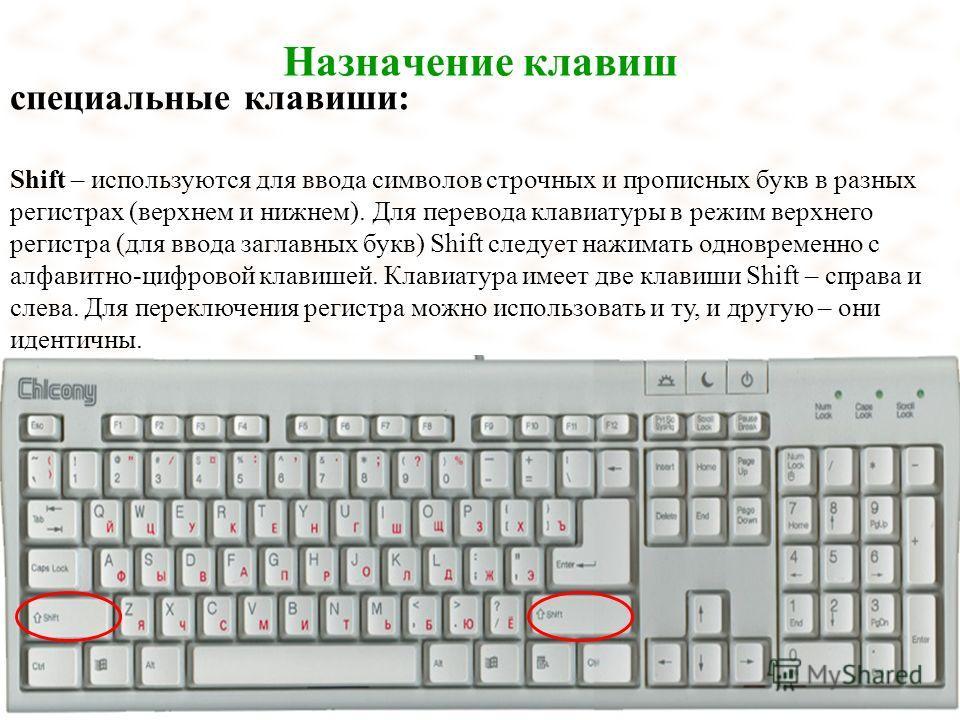 Как на клавиатуре сделать строчную букву 764