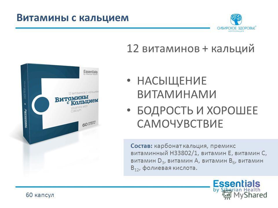 12 витаминов + кальций НАСЫЩЕНИЕ ВИТАМИНАМИ БОДРОСТЬ И ХОРОШЕЕ САМОЧУВСТВИЕ 60 капсул Витамины с кальцием Состав: карбонат кальция, премикс витаминный Н33802/1, витамин Е, витамин С, витамин D 3, витамин А, витамин В 6, витамин В 12, фолиевая кислота