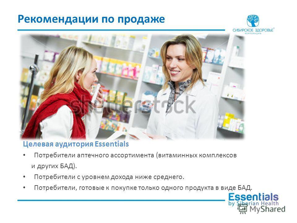 Целевая аудитория Essentials Потребители аптечного ассортимента (витаминных комплексов и других БАД). Потребители с уровнем дохода ниже среднего. Потребители, готовые к покупке только одного продукта в виде БАД. Рекомендации по продаже