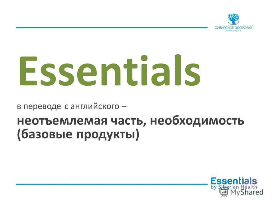 Essentials в переводе с английского – неотъемлемая часть, необходимость (базовые продукты)
